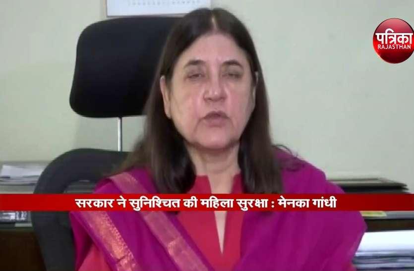 सरकार ने सुनिश्चित की महिला सुरक्षा : मेनका गांधी