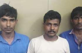 तीन मोबाइल चोर गिरफ्तार