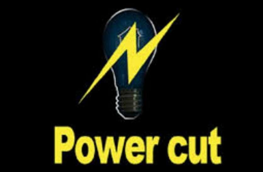विद्युत कटौती के नाम पर विद्युत मण्डल ने 75 दिन में 750 घंटे की बिजली कटौती की