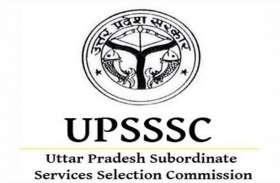 UPSSSC Recruitment 2019 : बंपर भर्ती के लिए जल्द करें अप्लाई, प्रतिमाह मिलेंगे 69100 रुपए