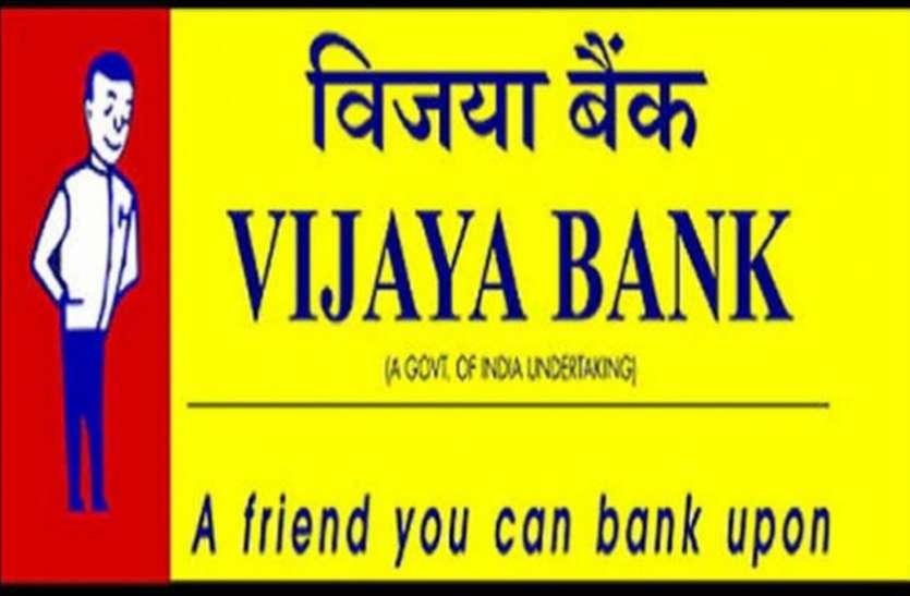 Vijaya Bank Recruitment : 10वीं पास वालों के लिए निकली भर्ती, जल्दी करें अप्लाई