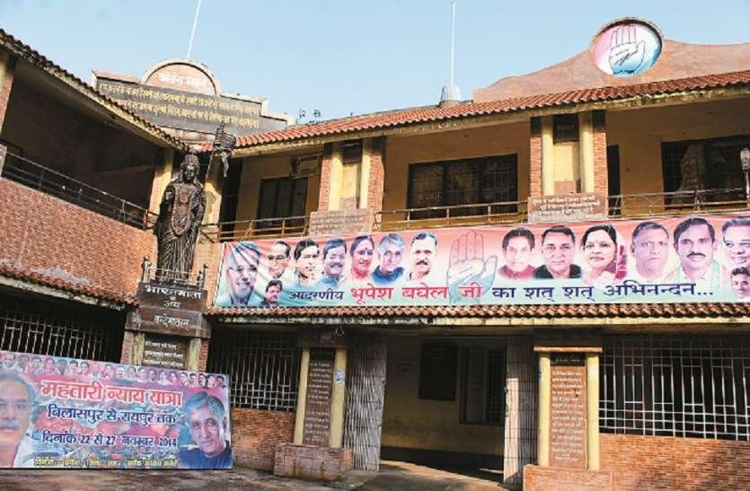 लोकसभा चुनाव को लेकर ये तैयारी कर रही छत्तीसगढ़ कांग्रेस पार्टी, बड़े-बड़े पदाधिकारी से लेकर बूथ कार्यकर्ताओं को जिम्मेदारी
