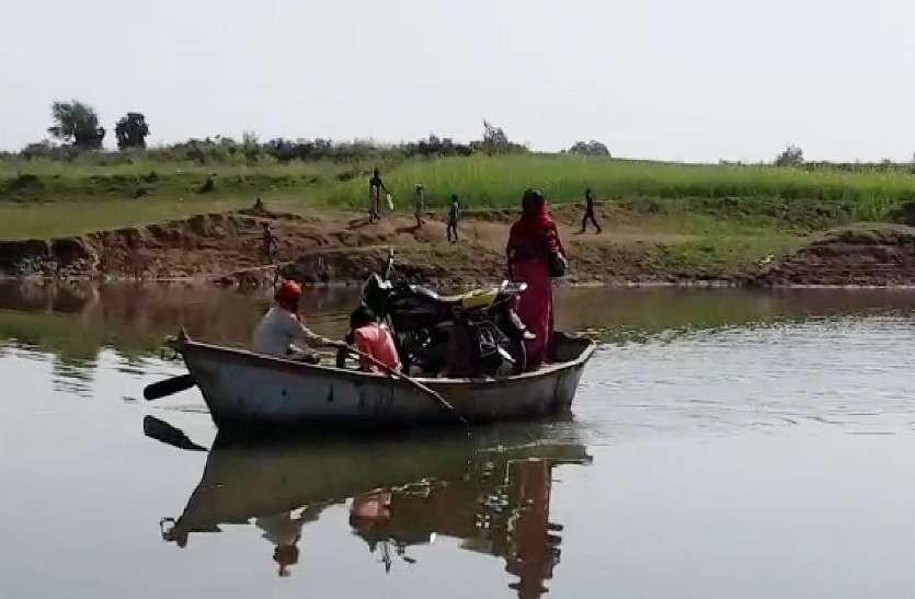 बारिश न बाढ़ फिर भी 30 साल से हजारों ग्रामीणों की नाव पर दाव में जिंदगी, देखें वीडियो