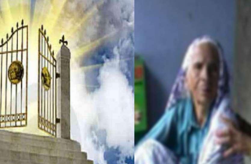 मरने के बाद जिंदा हुई 90 वर्षीय विरमा देवी, बताया मौत के बाद क्या होता है, ऐसी सच्चाई जिसे वैज्ञानिक भी नहीं खोज पाये