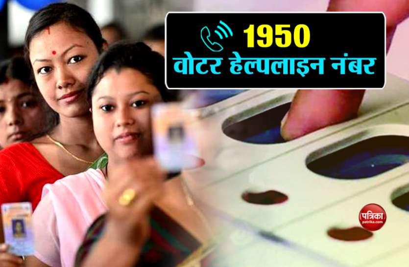 लोकसभा चुनाव 2019: मतदाताओं के लिए हेल्पलाइन नंबर '1950', एक कॉल में मिलेगी हर जानकारी