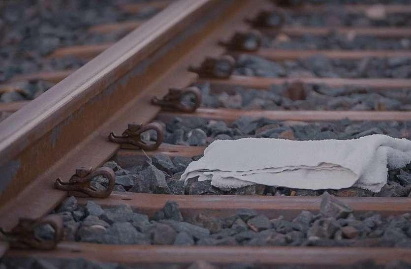 रेल लाइन से किशोरी व युवक के क्षत-विक्षत शव मिले