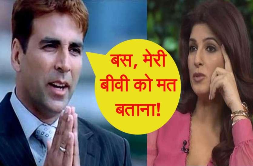 अपनी बीवी की हरकतों से डर गए हैं अक्षय कुमार, अब ट्विंकल से छुप-छुपकर करते हैं ये काम