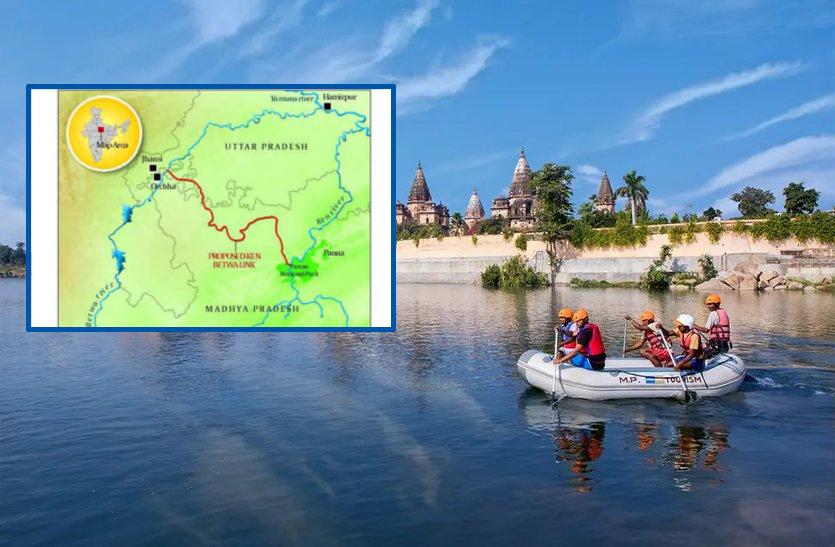 UP सरकार ने केन-बेतवा लिंक परियोजना से की पानी बढ़ाने की डिमांड