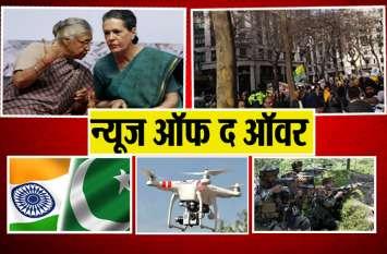 NEWS OF THE HOUR: AAP कांग्रेस में गठबंधन नहीं से लेकर ना पाक साजिश तक 5 बड़ी खबरें