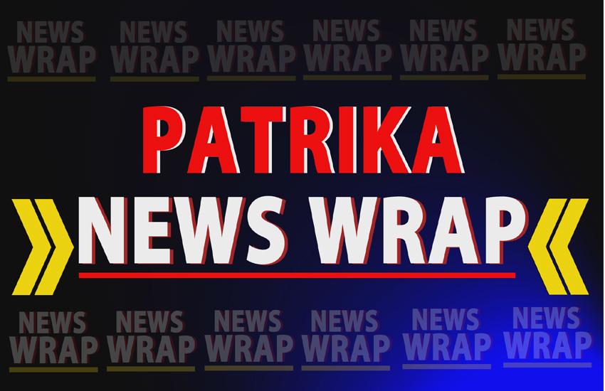 PATRIKA NEWS WRAP: वो खबरें जिन पर आज दिन भर रहेगी नजर