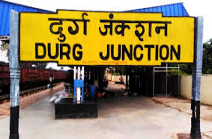 दुर्ग जंक्शन में मुंबई-हावड़ा रूट पर बढ़ते ट्रैफिक का दबाव कम करने रेलवे करेगा ये एक्सपैरीमेंट, यात्रियों को मिलेगी बड़ी राहत