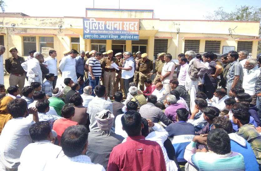 पुलिस से खफा ग्रामीणों ने किया थाने का घेराव