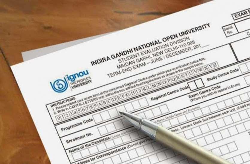 IGNOU TEE 2020: दिसंबर टर्म एंड एग्जाम की तिथियां घोषित, ऐसे करें अप्लाई