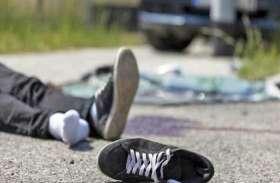 दोस्त ने किया कॉल तो कह दिया चलो, फिर रस्ते में हुआ ऐसा हादसा के सीधे हो गयी मौत