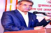 कुशाभाऊ ठाकरे पत्रकारिता विवि के कुलपति ने दिया इस्तीफा, राज्यपाल को भेजा पत्र