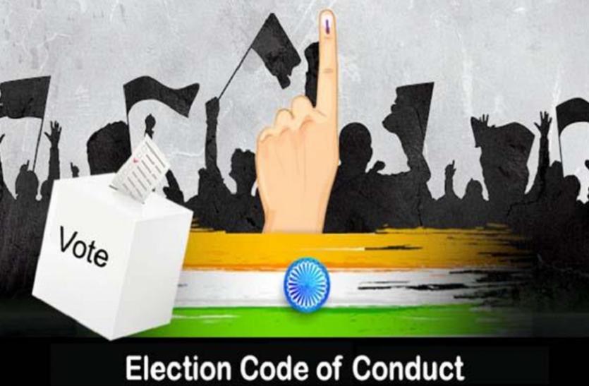 लोकसभा चुनाव: देश में आज शाम से लागू हो सकती है आचार संहिता, जानें क्या हैं नियम