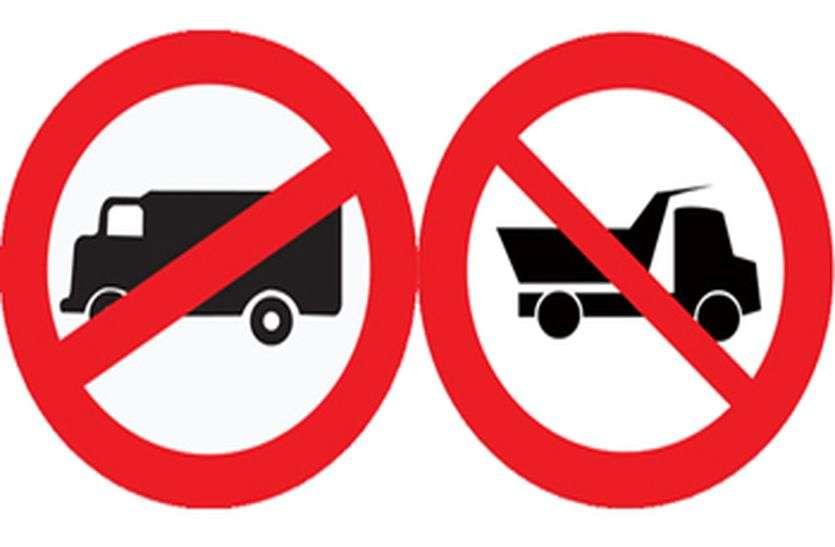 शहर में हादसे रोकने के लिए भारी वाहनों की आवाजाही पर रोक