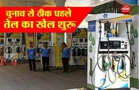 लोकसभा चुनाव से ठीक पहले शुरू हुआ तेल का खेल, पेट्रोल-डीजल की कीमतों में नहीं देखने को मिलेगा बड़ा बदलाव