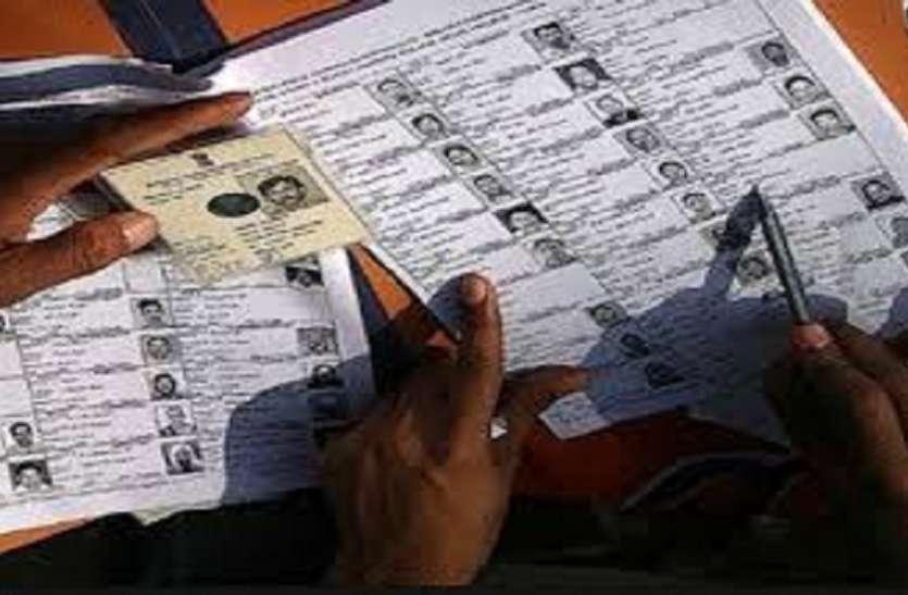 दो लाख मतदाताओं के नाम-पते एक समान होने के लगाए आरोप,  घर-घर कराई जांच