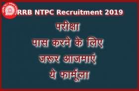 RRB NTPC Exam Pattern 2019 : रेलवे भर्ती परीक्षा में सब्जेक्ट वाइज ऐसे करें तैयारी तो जरूर मिलेगी सफलता