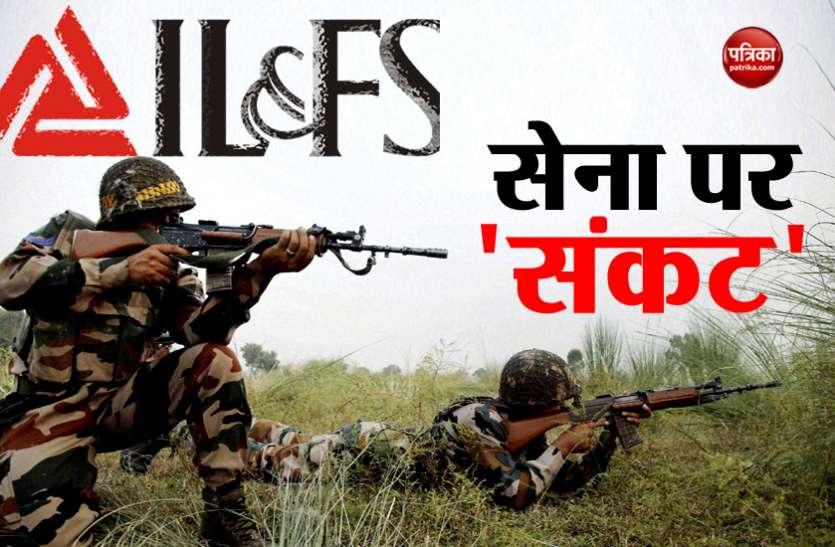 ILFS संकट का असर अब सेना के लिए बनाए गए फंड्स पर, बेकार हो सकते हैं निवेश