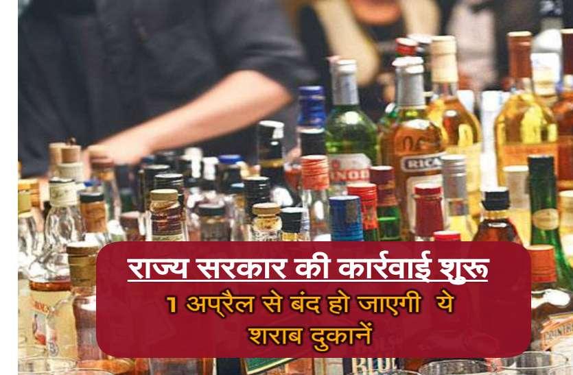 शराबबंदी को लेकर राज्य सरकार की कार्रवाई शुरू, 1 अप्रैल से शराब दुकानों में जड़ दिया जाएगा ताला