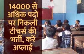 14000 से अधिक पदों पर निकली टीचर्स की भर्ती, जानें पूरी डिटेल्स