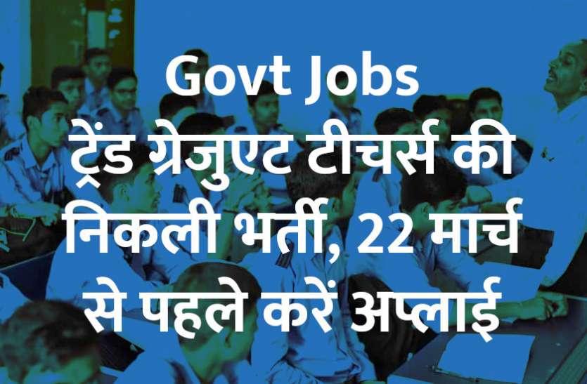 Govt Teachers Jobs ट्रेंड ग्रेजुएट टीचर्स की निकली भर्ती, 22 मार्च से पहले करें अप्लाई