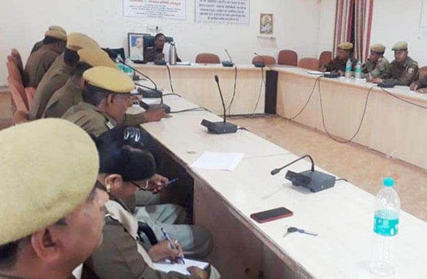 थाना प्रभारियों की बैठक में लोकसभा चुनावों को लेकर कानून व्यवस्थाओं की समीक्षा की