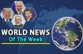 वर्ल्ड न्यूज आॅफ द वीक: बीते सप्ताह दुनिया की 5 बड़ी खबरें