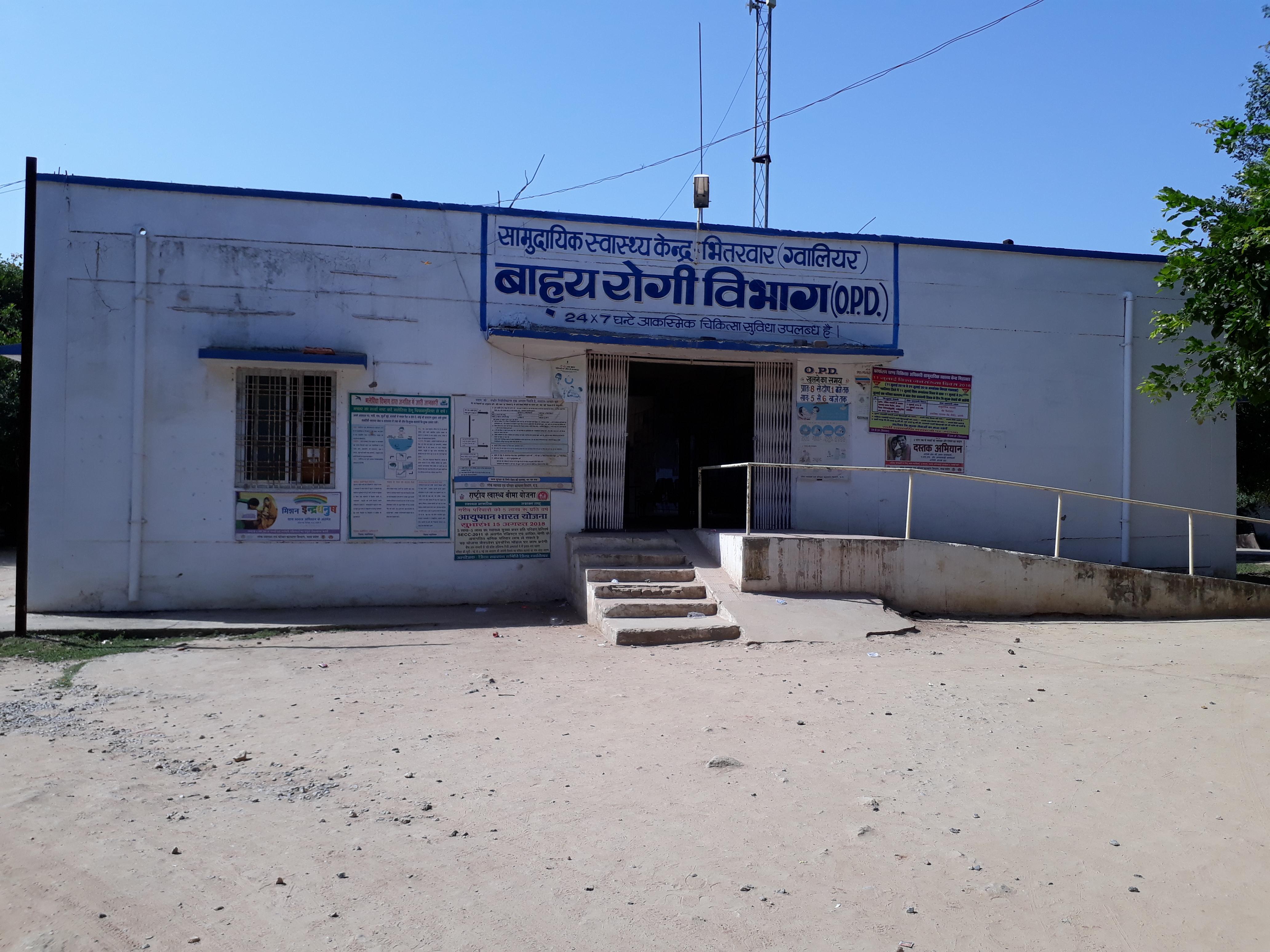 सामुदायिक स्वास्थ्य केंद्र में तड़पते रहे घायल
