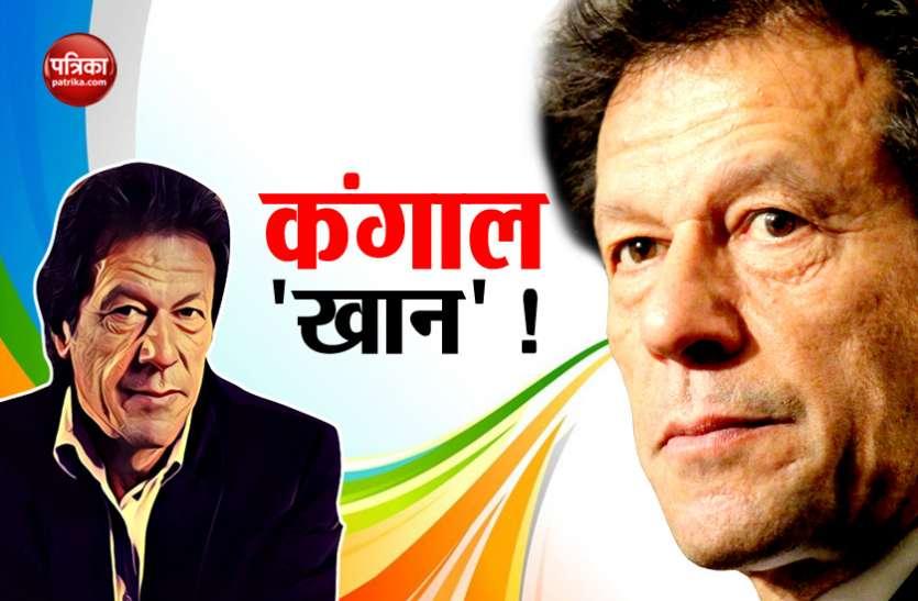 पाकिस्तान के साथ-साथ PM इमरान खान भी हो रहे कंगाल, 3 साल में इतनी कम हुई इनकम
