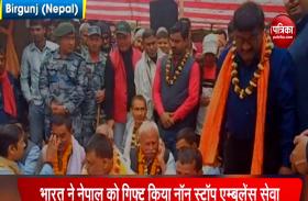 VIDEO: भारत ने नेपाल को नॉन स्टॉप एम्बुलेंस सेवा किया गिफ्ट