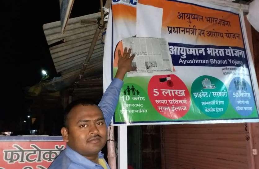 आदर्श आचार संहिता लागू होते ही हटाए राजनीतिक पोस्टर, बैनर