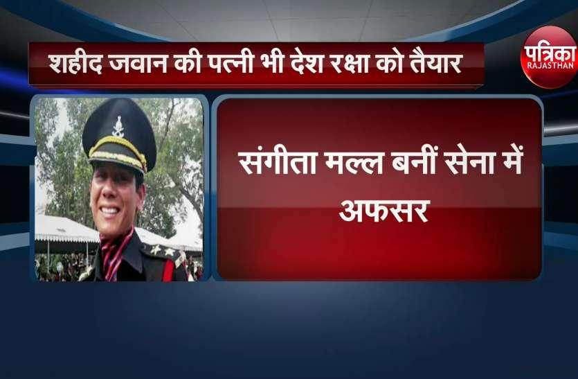 शहीद  की पत्नी संगीता मल्ल भी देश की रक्षा को तैयार