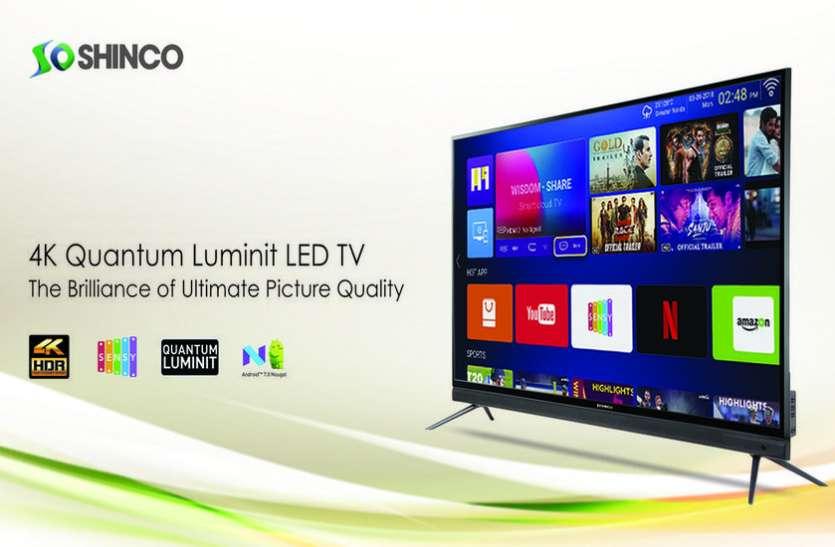 भारत में 65 इंच का 4K स्मार्ट LED TV लॉन्च, आवाज से होगा ऑपरेट