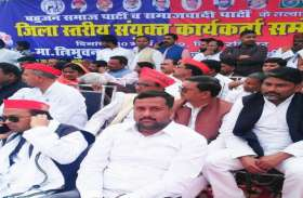 भारतीय जनता पार्टी नहीं, सपा-बसपा और रालोद गठबंधन के सामने यह है सबसे बड़ी चुनौती!