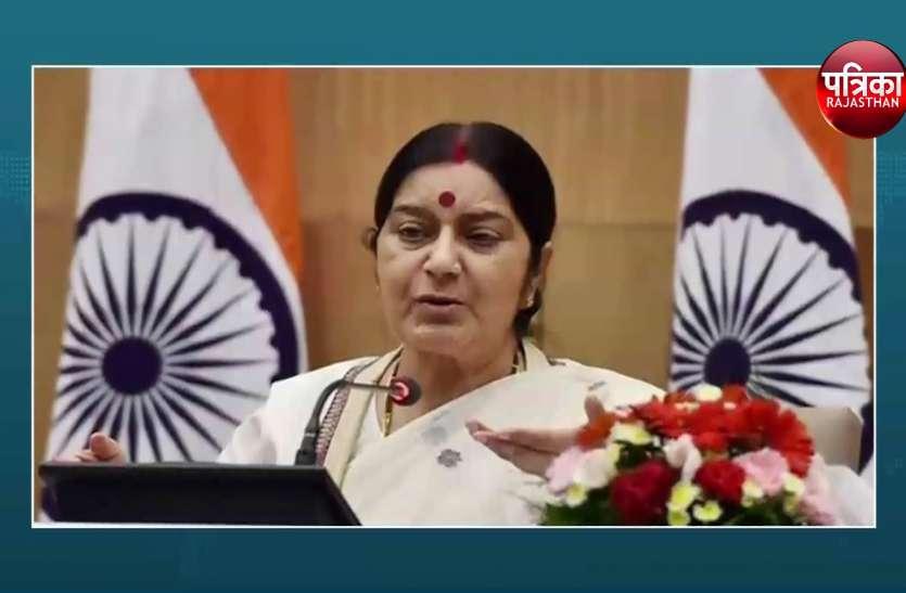 सुषमा स्वराज ने BJP के चुनावी मुद्दे को लेकर दिए संकेत