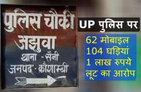 UP पुलिस फिर दागदार!, चौकी इंचार्ज पर लगा 62 मोबाइल व एक लाख रुपये छीनने के आरोप