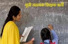 68,500 शिक्षक भर्ती की ज्वाइनिंग की ज्वाइनिंग से जुड़ी बड़ी खबर, आचार संहिता का क्या होगा असर?