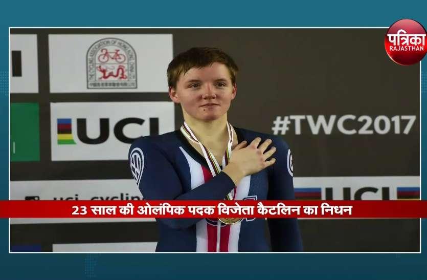 23 साल की ओलंपिक पदक विजेता कैटलिन का निधन
