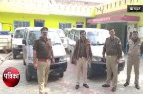 VIDEO: नई गाड़ियां चोरी करने वाले 2 गिरफ्तार