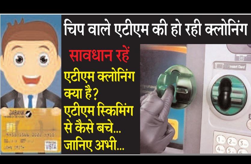 High-tech Cyber crime: सावधान! न एटीएम नम्बर पूछ रहे और न ही पासवर्ड, चंद सैकंड में कर रहे खाता साफ