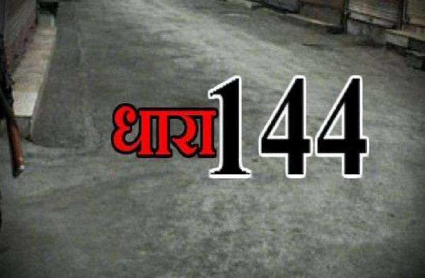 26 जनवरी से लेकर होली तक यहां लागू रहेगी धारा 144