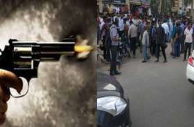 मालाखेड़ा में फायरिंग के बाद अलवर में बीच बाजार में चली गोलियां, फोन पर मिली टुकड़े-टुकड़े करने की धमकी