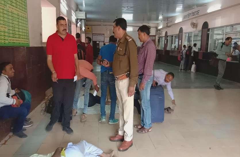 जीआरपी ने यात्रियों के तलाशे बैग, संदिग्धों को खदेड़ा, जानिये क्यों