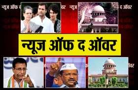 NEWS OF THE HOUR: गुजरात में प्रियंका की हुंकार से लेकर मसूद अजहर पर रार तक घंटे की 5 बड़ी खबरें