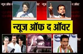 NEWS OF THE HOUR: राहुल और प्रियंका गांधीनगर में गरजे तो सुरजेवाला मोदी सरकार पर, इस घंटे की 5 बड़ी खबरें