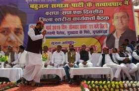 सपा-बसपा नेताओं ने रैली में जमकर बोला भाजपा पर हमला, कहा लोकसभा चुनाव में यूपी से नहीं मिलेगी एक भी सीट