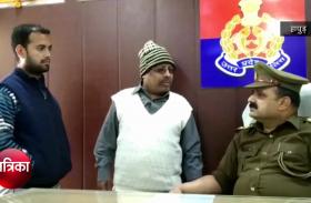 Video: कमेटी के नाम पर चूना लगाने वाले दो ठग गिरफ्तार